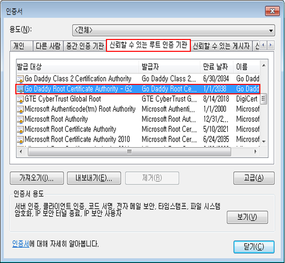 23_kor_Trusted_Root.png